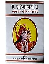Ramayana Kritibas Birachite
