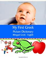My First Greek Picture Dictionary Bilingual Greek English