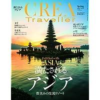 CREA Traveller 2017年号 Spring 小さい表紙画像