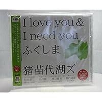 I love you & I need you ふくしま
