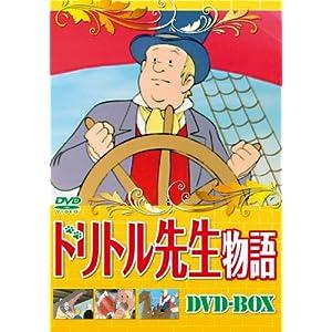 ドリトル先生物語DVD-BOX