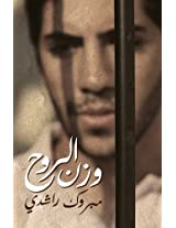 Weight of a Soul / Wazn Al Ruh (Arabic edition)