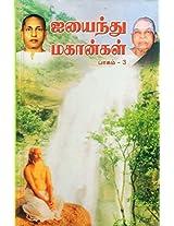 Iyyaindhu Mahangal Part 3