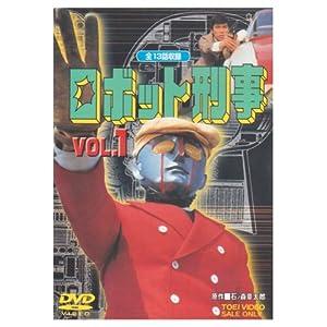 ロボット刑事の画像