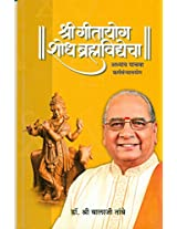 Shri Gitayog: Shodh Brahmavidyecha - 5