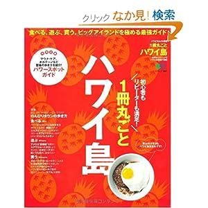 1冊丸ごとハワイ島 (エイムック 2025 ハワイスタイル別冊)