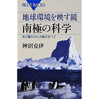 南極の科学