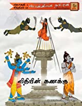 The Book of Fate (Tamil Edition): (The Legend of Ponnivala [Tamil Series 1, Book 13]): Volume 13