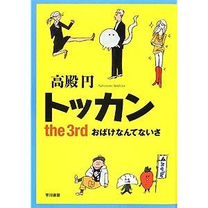"""トッカン the 3rd: おばけなんてないさ"""" style="""
