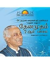 The Art of Living - Celestial Nectar: Madhuram Madhuram -  Vol. 7