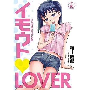 イモウト・LOVER (ムーグコミックス)