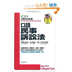 口語民事訴訟法 (口語六法全書)