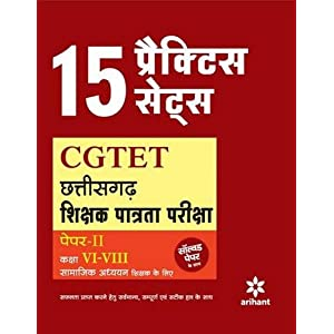 15 Practice Sets CGTET Shikshak Patrta Pariksha Paper 2 Class VI-VIII Samajik Addhyyan Shikshak Ke Liye