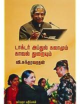 Dr. Abdul Kalaamum Kaaval Thuraiyum