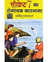 Secret Seven Ka Romanchak Karnama (Secret Seven Adventure in Hindi)