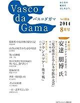 Vasco da Gama 016 2014 August