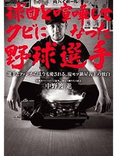 春季キャンプで聞こえてきた プロ野球新監督4人の「本当の評判」 vol.2