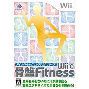 アイソメトリック&カラテエクササイズ Wiiで骨盤Fitness