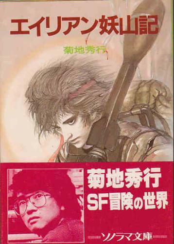 エイリアン妖山記 (ソノラマ文庫 (300))
