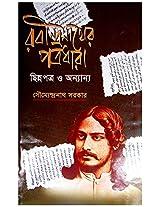 Rabindranath Patradhara Chhinnapatra O Anyanya