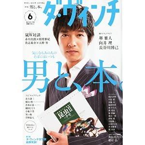 ダ・ヴィンチ 2012年 06月号 [雑誌]
