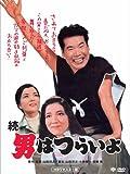 続・男はつらいよ 第2作 DVD 1969年