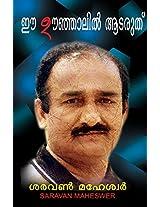 Ee Unjalil Aadaruthu (Malayalam Edition)