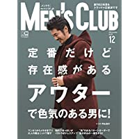 MEN'S CLUB 2016年12月号 小さい表紙画像