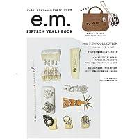 e.m. 2011年度版 小さい表紙画像