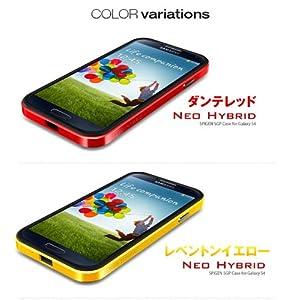 Galaxy S4 バンパー カバー sc-04eケース ギャラクシー S4 SGP galaxy s4 SC-04E ケース ネオ ハイブリッド