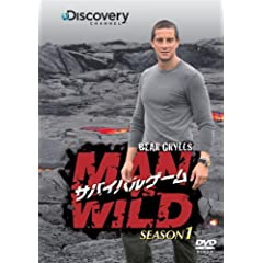 �T�o�C�o���Q�[�� MAN VS. WILD �V�[�Y��1 DVD-BOX