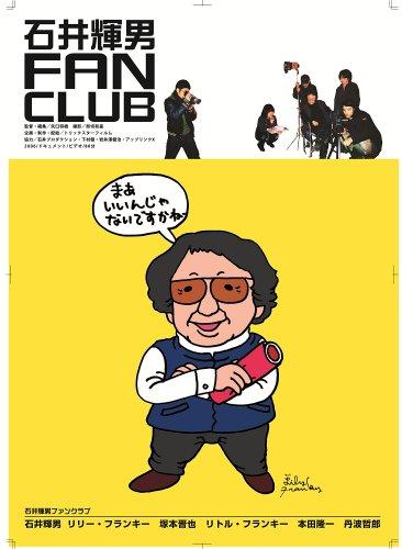石井輝男 FAN CLUBの画像
