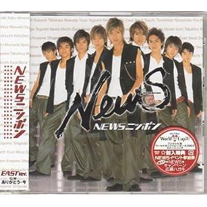 『NEWSニッポン(EAST盤)』