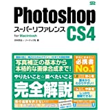 Photoshop CS4 X[p[t@X for Macintosh 