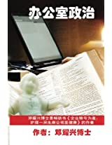 What we can learn from the Bible about office politics (Mandarin version)