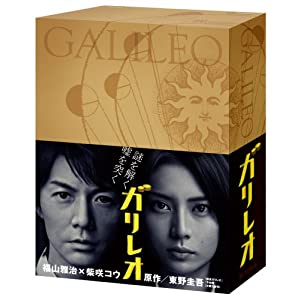 『ガリレオ DVD‐BOX』