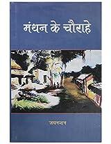Jagriti Publication Manthan Ke Chaurahe Book