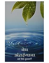 Vedh Antarangacha