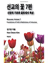 Blossoms: Foundations of Faith & Meditations of Colossians: 7