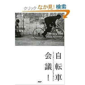 疋田、片山、今中、勝間、谷垣「自転車会議」