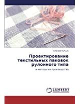 Proektirovanie Tekstil'nykh Pakovok Rulonnogo Tipa
