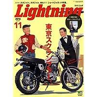 Lightning 2016年11月号 小さい表紙画像