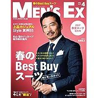 MEN'S EX 2017年4月号 小さい表紙画像