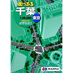 街っぷる千葉&東京