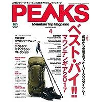 PEAKS 2017年4月号 小さい表紙画像