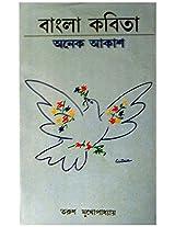 Bangla kabitar Dwitya Pagyay