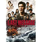 THE LAST MESSAGE �C���@�X�^���_�[�h�E�G�f�B�V���� [DVD]�ɓ��p���ɂ��