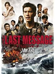 THE LAST MESSAGE 海猿 スタンダード・エディション