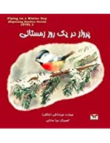 Flying on a Winter Day (Beginning Readers Series) Level 2 (Persian/Farsi Edition)