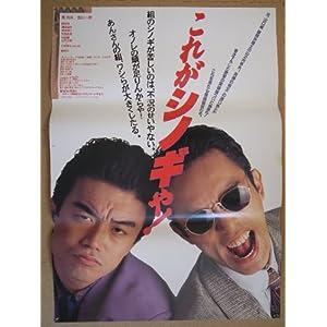 西村昭五郎監督のおすすめ映画 -...